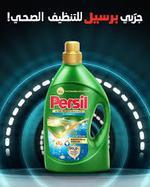Persil Premium Loundry Gel 4.2L