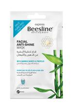 Beesline Facial Anti-Shine Mask 25ml
